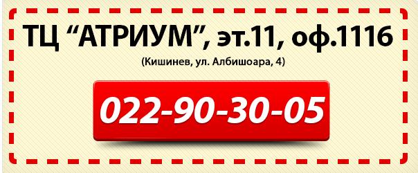 contacte-ecredit-atrium-1116-rus
